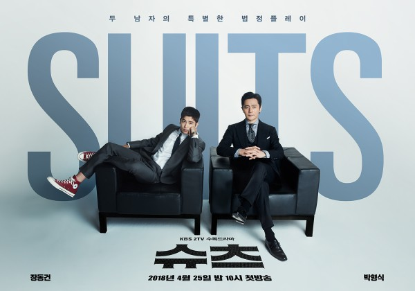 📺 Korean Tv Series Review: Suits (슈츠)
